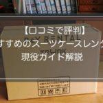 口コミ評判でおすすめスーツケースレンタル人気8社徹底比較!