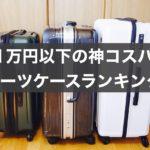 【現役ガイド執筆】1万円以下の神コスパスーツケース10選ランキング