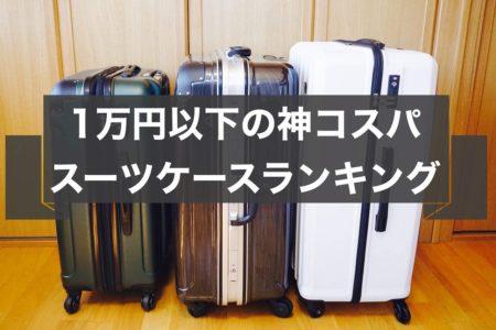 1万円以下の神コスパスーツケース