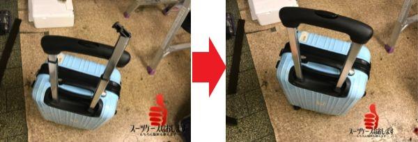 スーツケースハンドルの修理