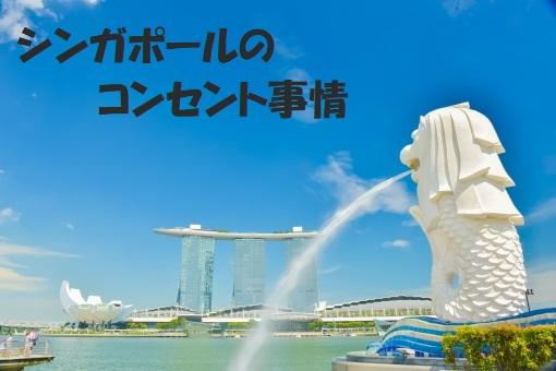 シンガポールのコンセント BFタイプ|電圧の違いに要注意!