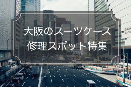 大阪のスーツケース修理店舗特集