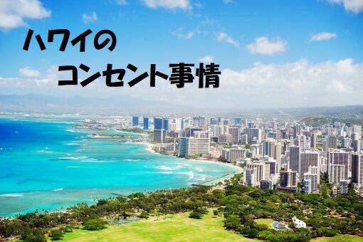 ハワイのコンセント Aタイプ|電圧とプラグの違いに要注意!
