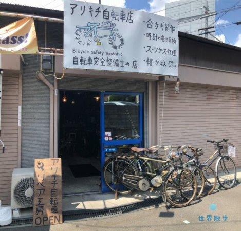 アリキチ自転車店の店舗画像