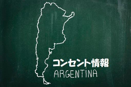 【最新】アルゼンチンのコンセントはO2|古いプラグ情報に注意!