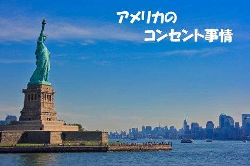 アメリカのコンセント・Aタイプ|旅行で注意したい電圧の違い!