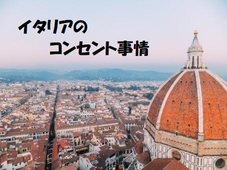 イタリアのコンセントはCタイプ|電圧・プラグの違いに要注意!