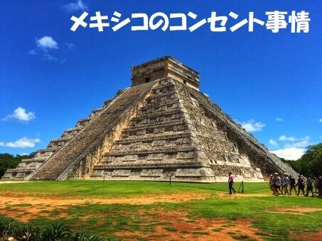 メキシコのコンセント…Aタイプ|電圧の違いに注意が必要!