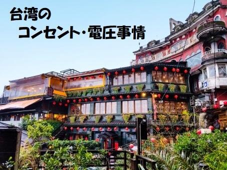 台湾のコンセントはAタイプ|電圧の違いに要注意!