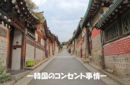 韓国の主要コンセントはCタイプ|電圧と100均変換プラグについて