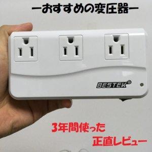 海外旅行で人気の変圧器『BESTEK』3年使った感想正直レビュー!