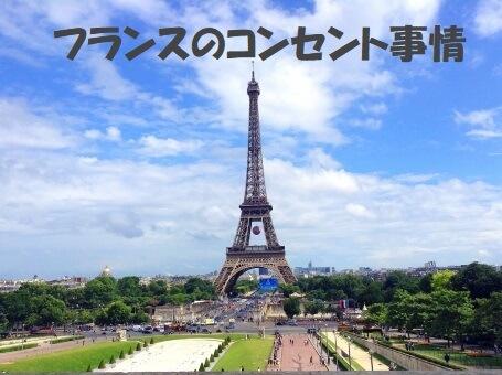 【ガイド解説】フランスのコンセントはC・SEタイプ プラグと電圧の違い