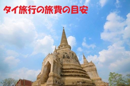 タイ旅行の旅費の目安|安い時期の2泊3日・1週間でいくらかかる?