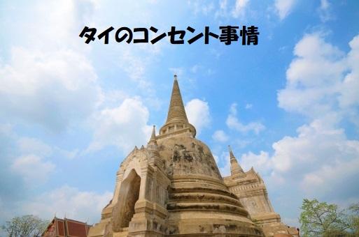 タイのコンセント・電圧事情|旅行前に日本との違いをチェック!