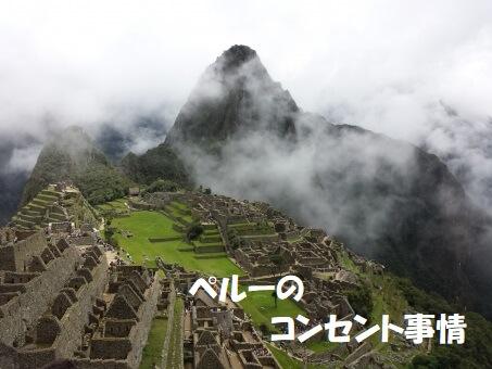 ペルーのコンセントタイプ A・C・SEタイプ|電圧事情に要注意!