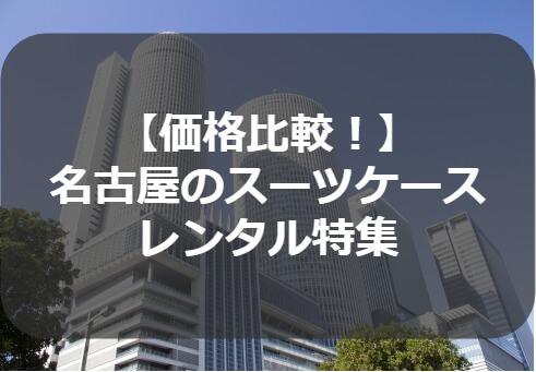 【価格比較!】 名古屋のスーツケース レンタル特集