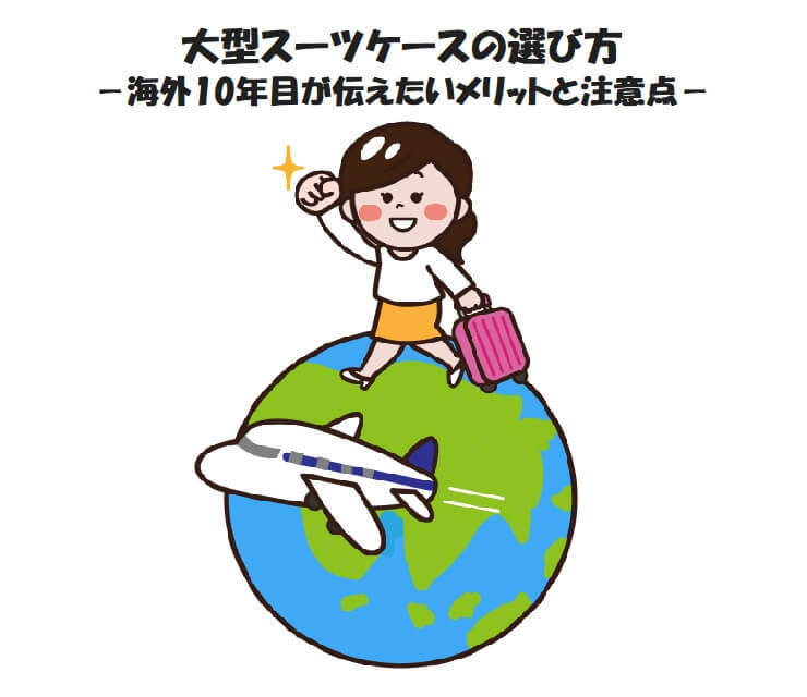 大型スーツケースの選び方|海外ガイド歴10年が伝えたいメリットと注意点