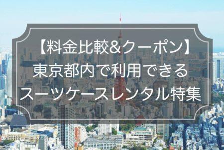 東京都内のスーツケースレンタル