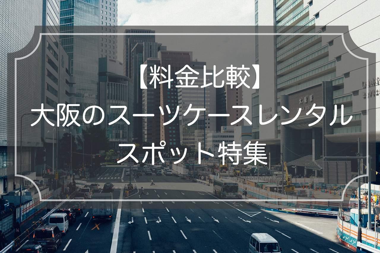 大阪のスーツケースレンタル特集