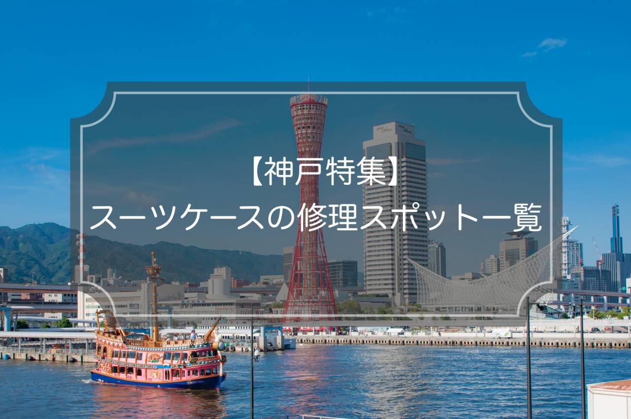スーツケースの修理ができる神戸市の業者4選|口コミと費用目安!