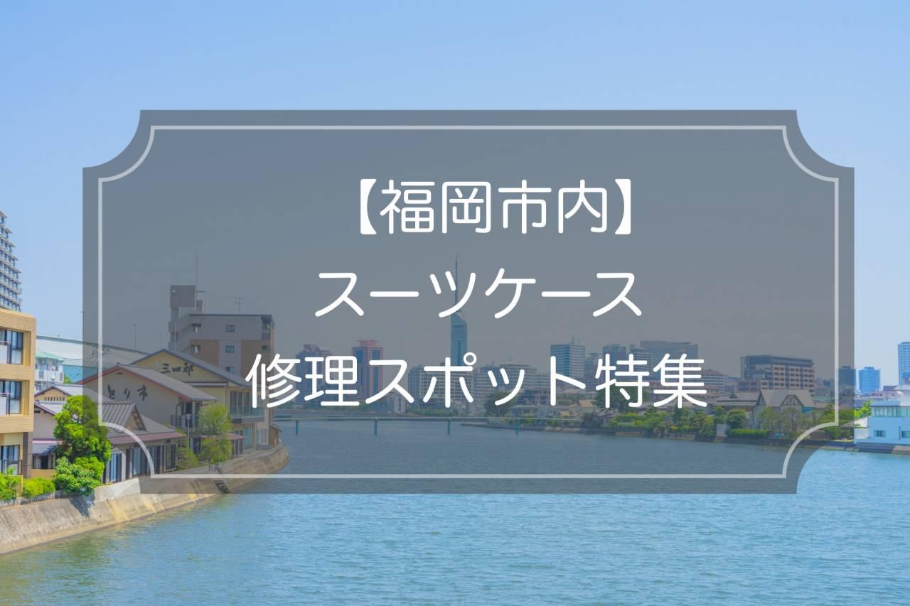 福岡のスーツケース修理スポット