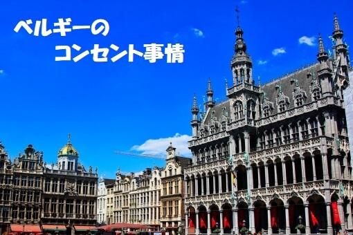 【ガイド解説】ベルギーのコンセントはC・SEタイプ|電圧や変換プラグ・変圧器は?