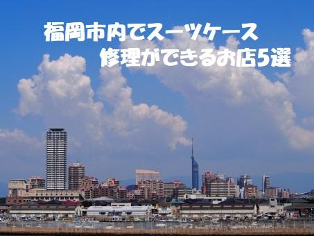 料金比較 福岡のスーツケース・キャスター修理スポット5選