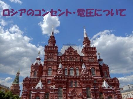 ロシアのコンセントはCタイプ|変換プラグ・変圧器は必要?