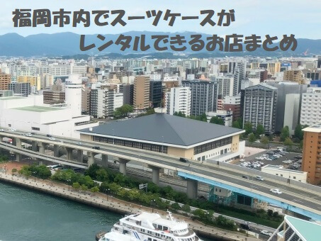 料金比較 福岡でスーツケースレンタル4選!一番お得なのは?