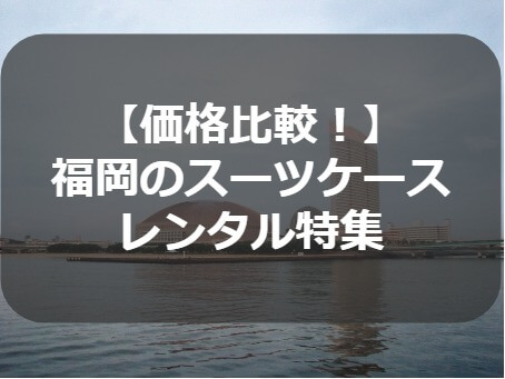【価格比較!】 福岡のスーツケース レンタル特集