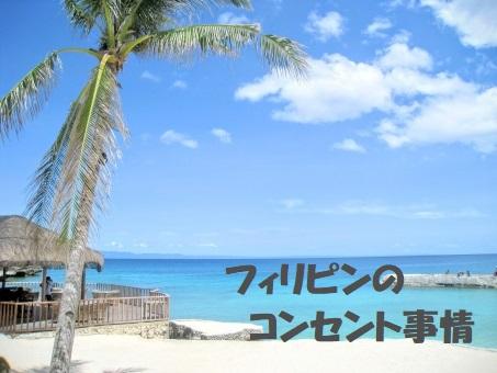 フィリピン・セブ島のコンセントはAタイプ|日本と違う電圧に要注意!