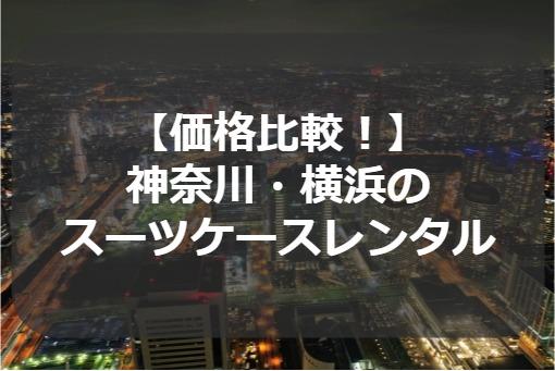 【価格比較!】 神奈川・横浜の スーツケースレンタル