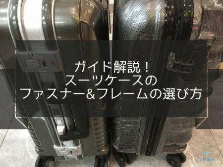 スーツケースのファスナーとフレームどっち