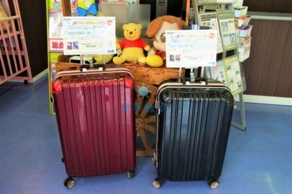 ダスキン八王子ステーションのレンタルスーツケース