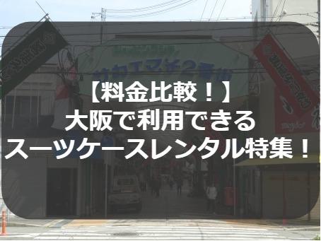 【料金比較!】 大阪で利用できる スーツケースレンタル特集!