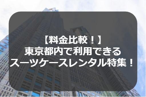 【料金比較!】 東京都内で利用できる スーツケースレンタル特集!