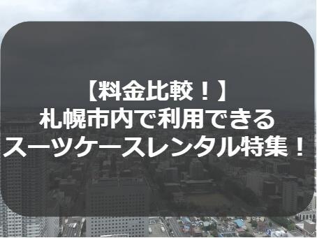 【料金比較!】 札幌市内で利用できる スーツケースレンタル特集!