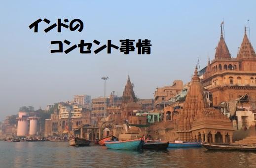 インドのコンセント・プラグ形状は?旅行では不安定な電圧にも要注意!
