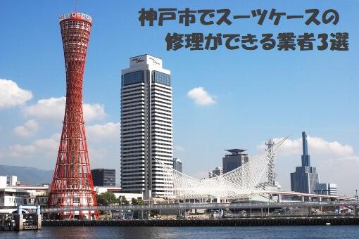 スーツケースの修理ができる神戸市の業者3選|口コミと費用目安!