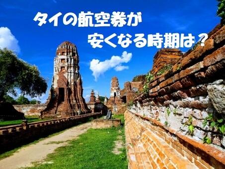 タイの航空券の相場と安い時期|お得な海外旅行の方法を徹底解説