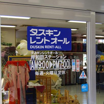 岸和田ステーションの店舗画像