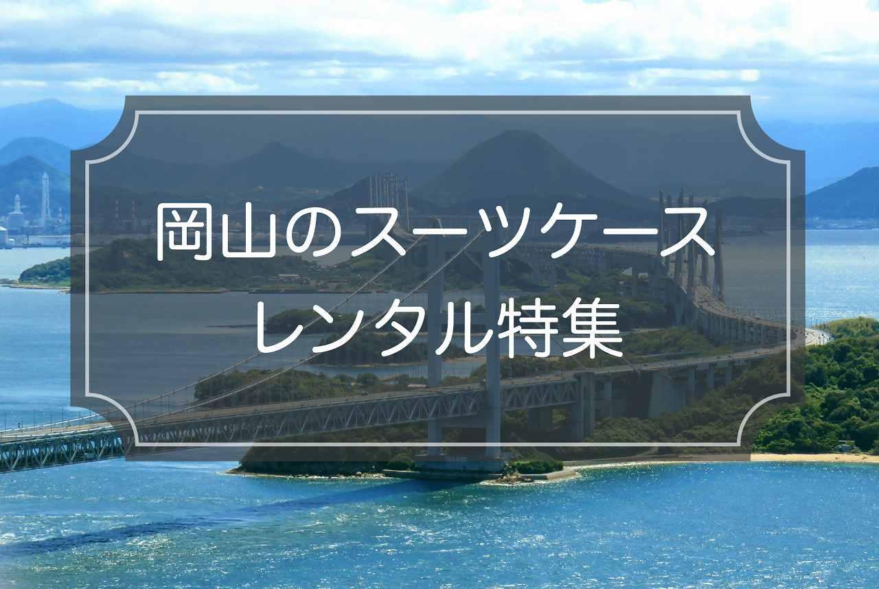 岡山のスーツケースレンタル特集