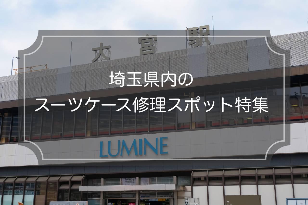 埼玉県内のスーツケース修理スポット特集