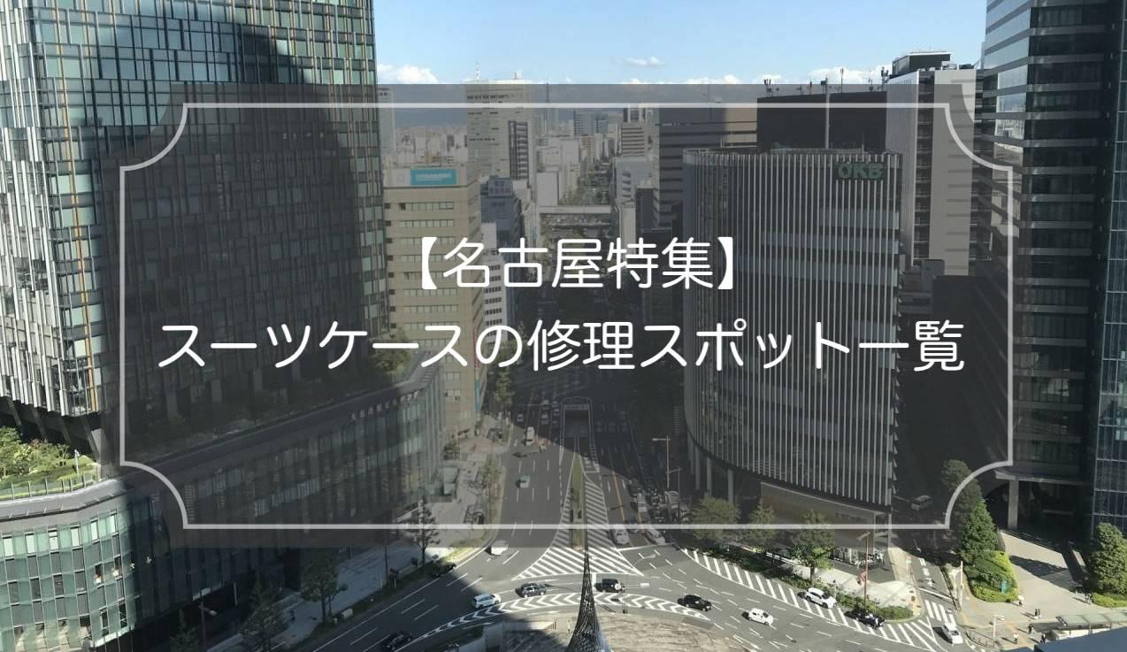 名古屋市内のスーツケース修理情報