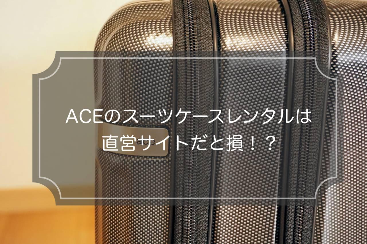 エースのスーツケースレンタルは損