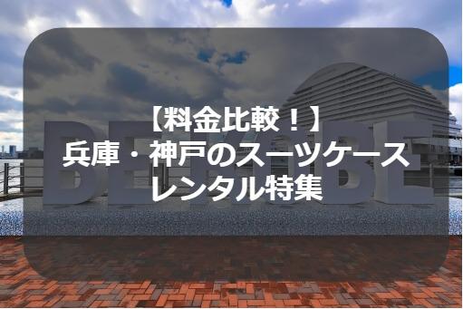 兵庫・神戸のスーツケースレンタルの料金比較