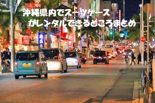【料金比較】沖縄のスーツケースレンタル3選!お得なのはどこ?