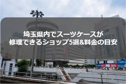埼玉でスーツケースが修理できるお店5選&料金の目安