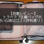 【自腹レビュー】トラベラブ圧縮バッグの使い心地は口コミ通り!?