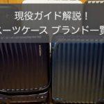 【ガイド執筆】スーツケースおすすめブランドランキング33選!